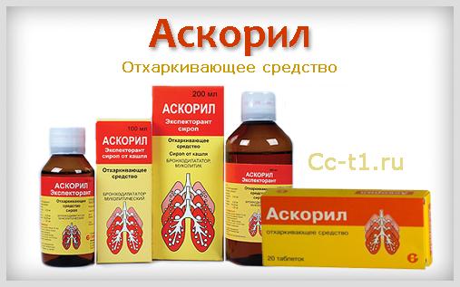 Аскорил отхаркивающее средство