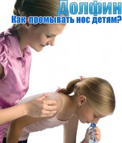 Как долфином промывать нос детям