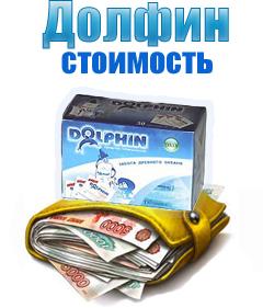 Долфин: стоимость, лекарственные формы