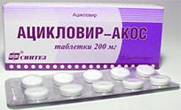таблетки ацикловир акос