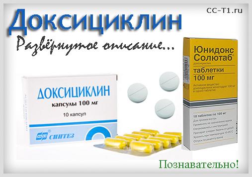 Доксициклин - развёрнутое описание, познавательно