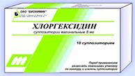 суппозитории хлоргесидина