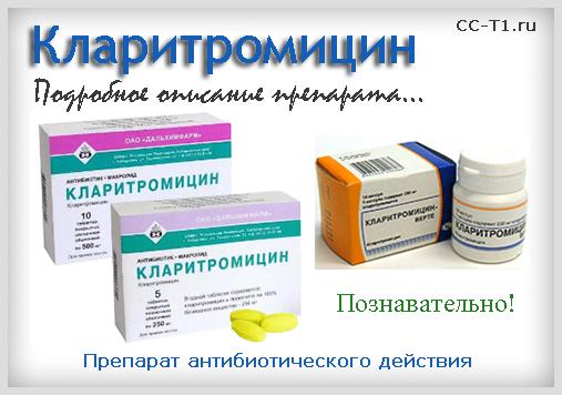 Кларитромицин для чего назначают
