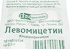 левомицетин в таблетках - бумажный блистер