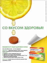 Фарингосепт со вкусом здоровья