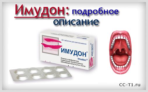 имудон подробное описание препарата