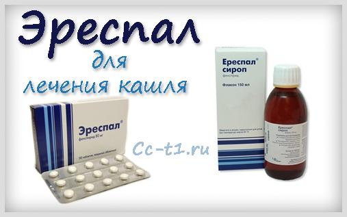 Эреспал подробное описание препарата