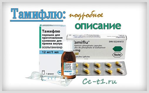 Тамифлю - детальное описание препарата