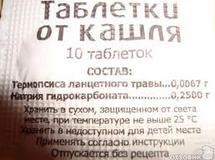 Термопсис - таблетки от кашля