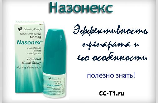 Назонекс подробное описание препарата