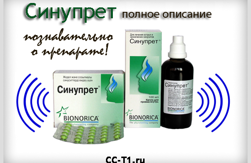 Препарат Синупрет