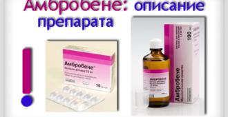 амбробене подробное описание препарата