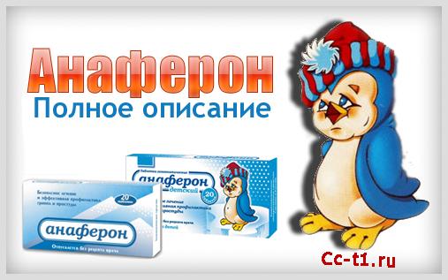 Анаферон это антибиотик или нет