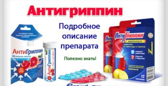 Антигриппин подробное описание препарата