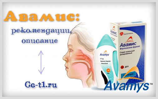 Гормональный спрей для носа Авамис: описание возможностей и рекомендации по использованию