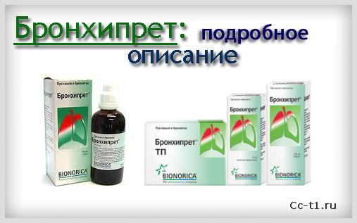 Бронхипрет подробное описание препарата