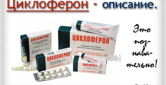 Циклоферон - описание препарата