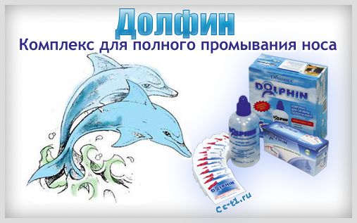 Долфин для промывания носа можно ли беременным