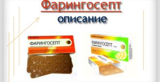 Фарингосепт подробное описание препарата