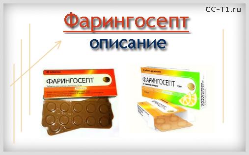 Как принимать фарингосепт в таблетках взрослым