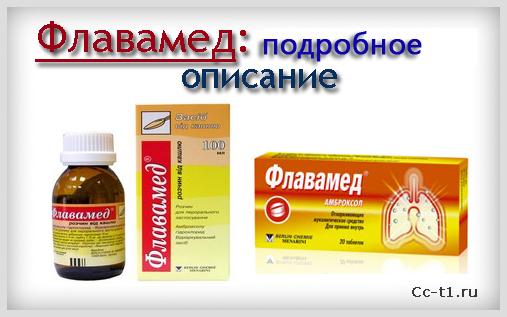 Флавамед подробное описание препарата