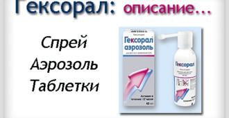 Гексорал подробное описание препарата
