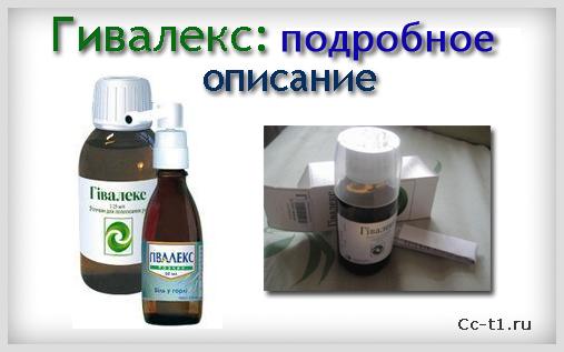 Гивалекс: подробное описание препарата