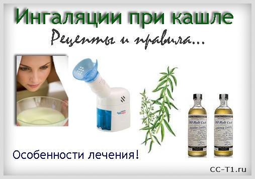 Лекарства для ингалятора компрессорного при кашле