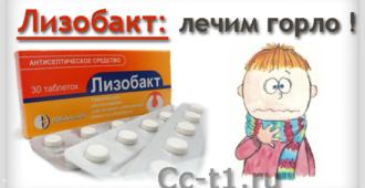 Лизобакт подробное описание препарата