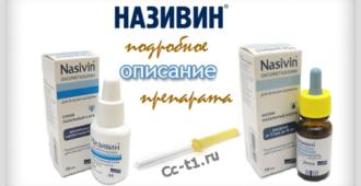 Називин: полное описание препарата