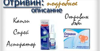 отривин подробное описание препарата