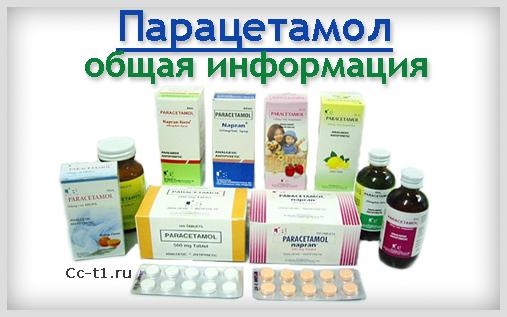 парацетамол подробное описание препарата