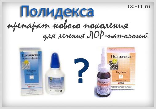 Полидекса с фенилэфрином цена от 407 руб, Полидекса с фенилэфрином купить в Москве, инструкция по применению, аналоги, отзывы