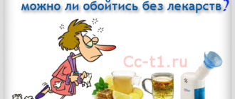 Простуда: можно ли обойтись без лекарств?