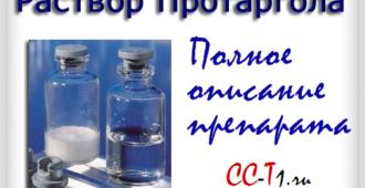 протаргол подробное описание препарата