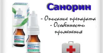 Санорин подробное описание препарата