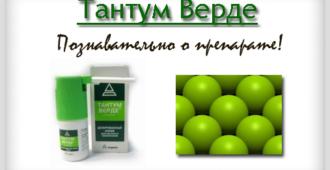 Тантум Верде подробное описание препарата