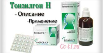Тонзилгон Н подробное описание препарата