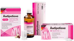 разнообразие лекарственных форм Амбробене