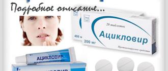 ацикловир - подробное описание препарата, познавательно