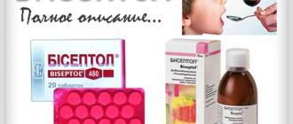 Бисептол - полное описание препарата, познавательно