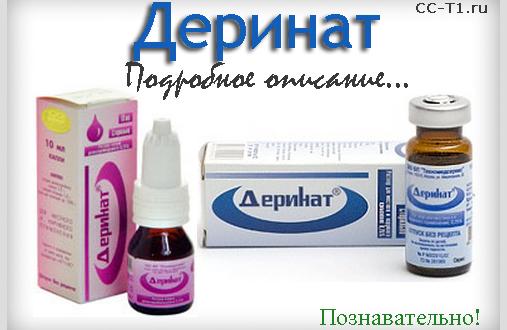 Деринат - подробное описание препарата