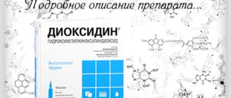 Диоксидин - подробное описание препарата