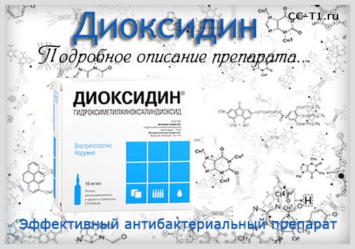 Применение диоксидина при насморке