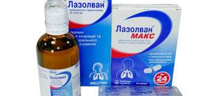 Лазолван сироп и таблетки