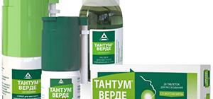 препараты тантум верде