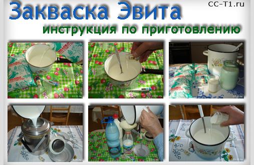 Закваска Эвита роз: инструкция по приготовлению