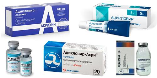 различные формы выпуска Ацикловира