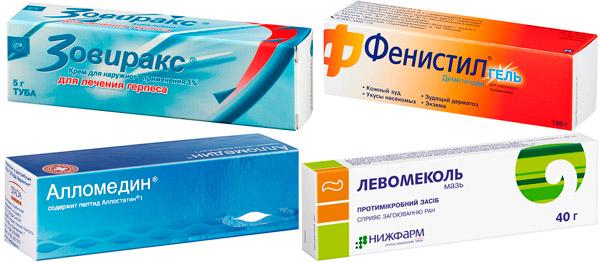 местнодействующие препараты при опоясывающем герпесе: Зовиракс, Фенистил гель, Левомеколь, Алломедин