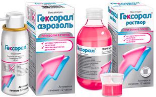 гексорал спрей и сироп